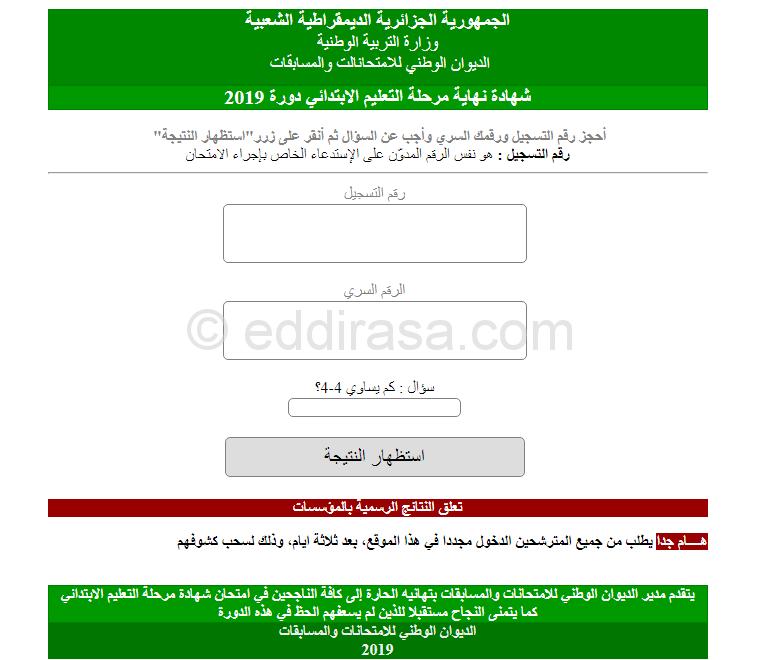 cinq.elkhadra.com