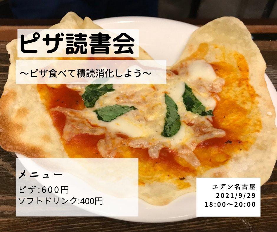 ピザ読書会_フライヤー