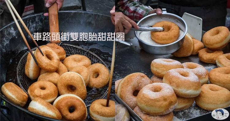 食尚玩家推薦必吃在地美食車路頭街雙胞胎甜甜圈,新北市三重美食