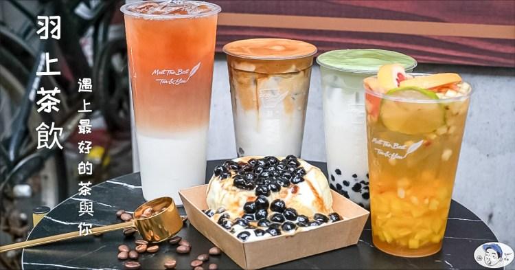 韓國爆紅「400次咖啡」免自己動手做,來去 羽上茶飲 就能喝到嘍!台北市信義美食