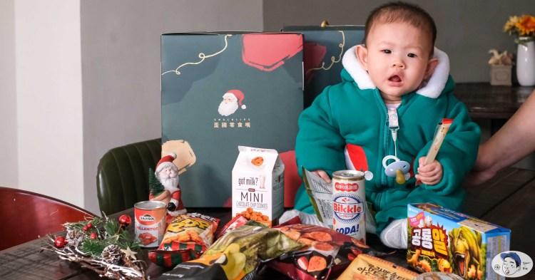 用零食帶你環遊世界的「歪國零食嘴」聖誕交換禮物首選,宅配美食