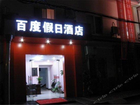 Bedo Holiday Inn Huangshan Compare Deals