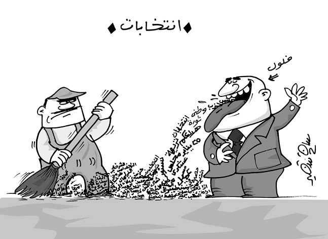 "Drawn by political cartoonist Amar Saleem for Al-Masri Al Youm, the above cartoon is titled ""Elections"". On the left is a presidential candidate for the 2012 Egyptian elections, labelled ""felool"" or remnants, a word used to criticize those who had ties to the former corrupt regime. On the left is a street cleaner sweeping up words like national party, revolution, January 25, freedom, etc. spewing from the candidate's mouth."
