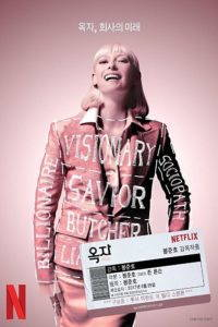 A woman dressed in a pink suit appears against a pink background, with the words billionaire, visionary, savior, butcher, and sociopath printed on her torso like an image of an animal divided into choice cuts