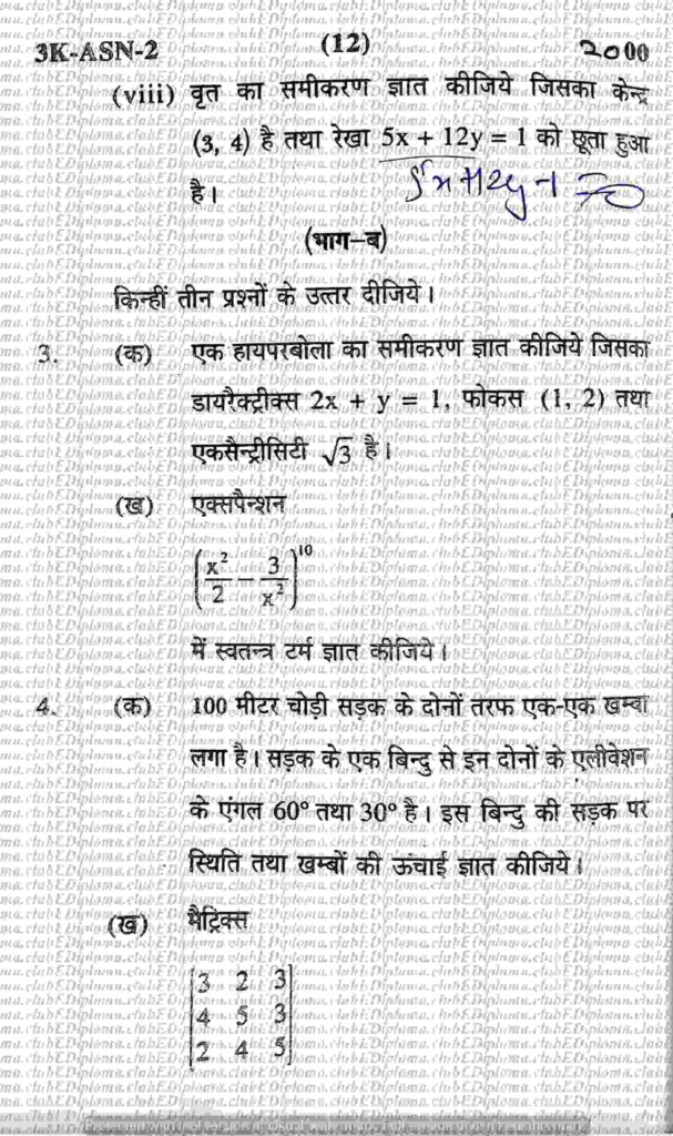 BTE Question Paper of Applied Mathematics 1 2016