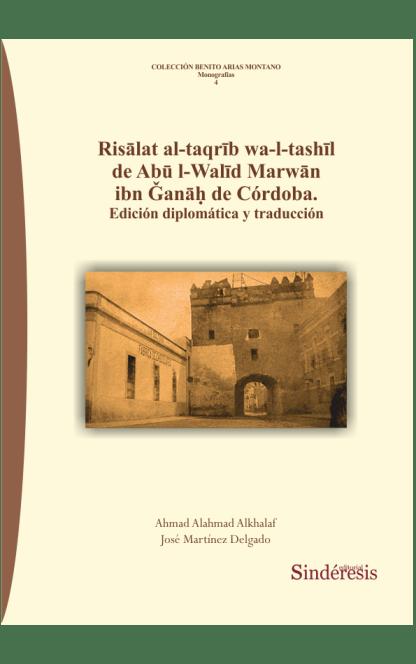 portada risalat al-taqrib