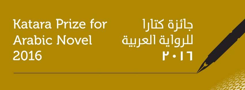 A Doha la II edizione del Premio Katara per il romanzo arabo