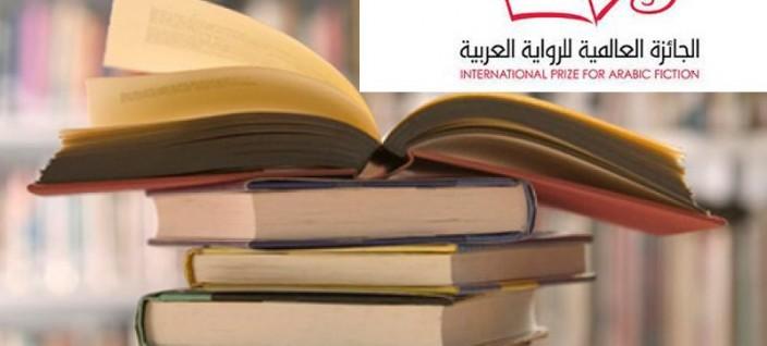 """Annunciata la longlist del """"Booker arabo"""" 2017"""