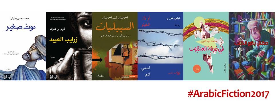 La sestina del Booker arabo 2017