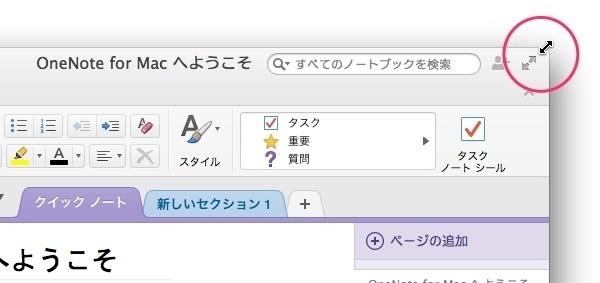 OneNote for Macにはこの細やかな配慮はなかった