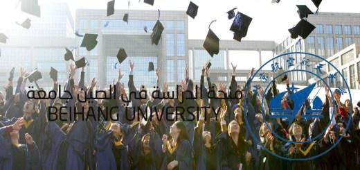 Beihang University