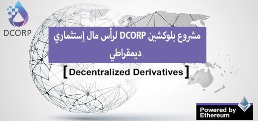 مشروع بلوكشين DCORP لرأس مال إستثماري ديمقراطي