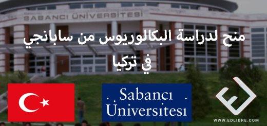 منح لدراسة البكالوريوس من سابانجي في تركيا