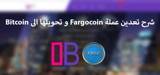 شرح تعدين عملة Fargocoin و تحويلها الى Bitcoin