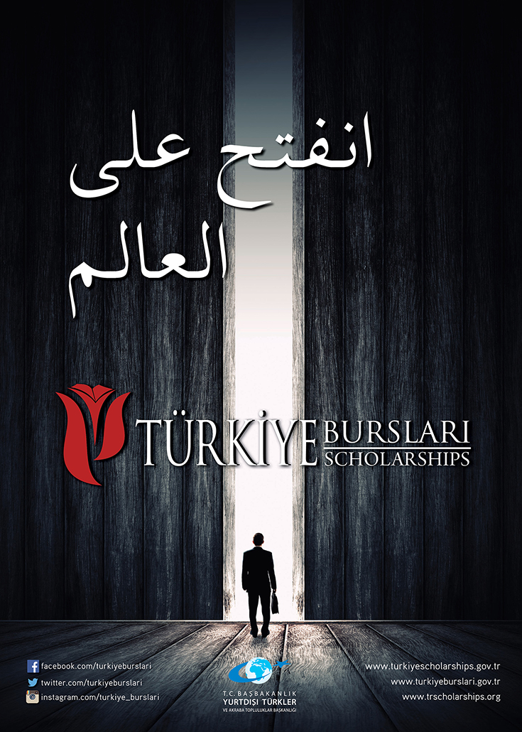 منحة الدراسة في تركيا من الحكومة التركية لكافة الدرجات