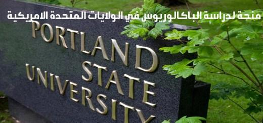 جامعة ولاية بورتلاند