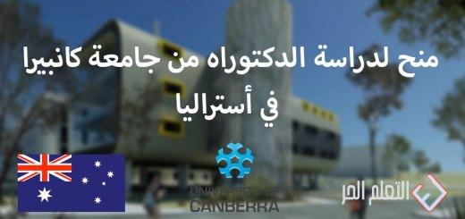منح لدراسة الدكتوراه من جامعة كانبيرا في أستراليا