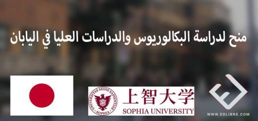 منح لدراسة البكالوريوس والدراسات العليا في اليابان