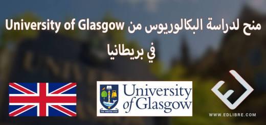 منح لدراسة البكالوريوس من University of Glasgow في بريطانيا