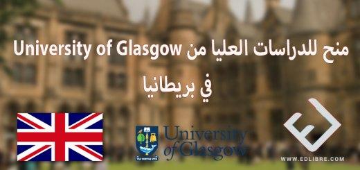منح للدراسات العليا من University of Glasgow في بريطانيا