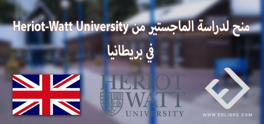 منح لدراسة الماجستير من Heriot-Watt University في بريطانيا