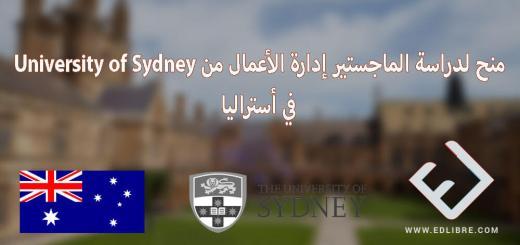 منح لدراسة الماجستير إدارة الأعمال من University of Sydney في أستراليا