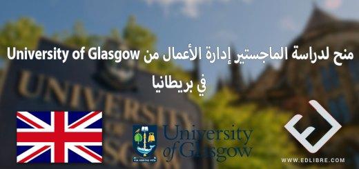 منح لدراسة الماجستير إدارة الأعمال من University of Glasgow في بريطانيا