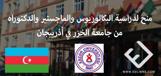 منح لدراسة البكالوريوس والماجستير والدكتوراه من جامعة الخزر في أذربيجان
