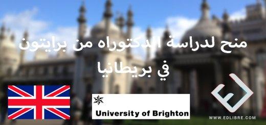منح لدراسة الدكتوراه من برايتون في بريطانيا