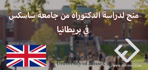 منح لدراسة الدكتوراه من جامعة ساسكس في بريطانيا