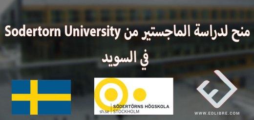 منح لدراسة الماجستير من Sodertorn University في السويد