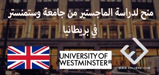 منح لدراسة الماجستير من جامعة وستمنستر في بريطانيا