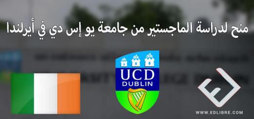 منح لدراسة الماجستير من جامعة يو إس دي في أيرلندا