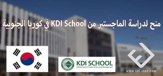منح لدراسة الماجستير من KDI School في كوريا الجنوبية