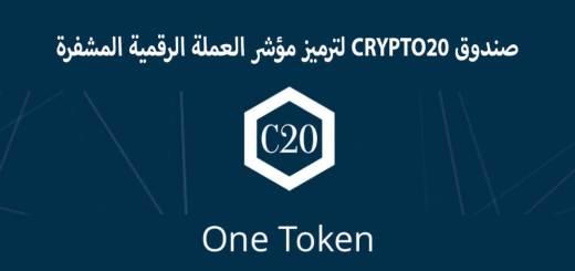 صندوق CRYPTO20 لترميز مؤشر العملة الرقمية المشفرة