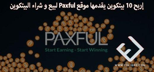 إربح 10 بيتكوين يقدمها موقع Paxful لبيع وشراء البيتكوين
