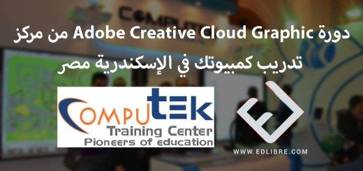 دورة Adobe Creative Cloud Graphic من مركز تدريب كمبيوتك في الإسكندرية مصر