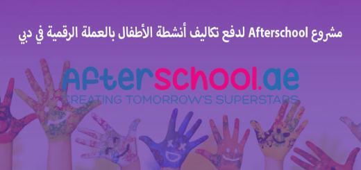 مشروع Afterschool لدفع تكاليف أنشطة الأطفال بالعملة الرقمية في دبي