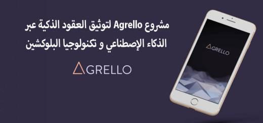 مشروع Agrello لتوثيق العقود الذكية عبر الذكاء الإصطناعي و تكنولوجيا البلوكشين