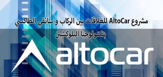 مشروع AltoCar للعلاقات بين الركاب و سائقي الطاكسي بتكنولوجيا البلوكشين