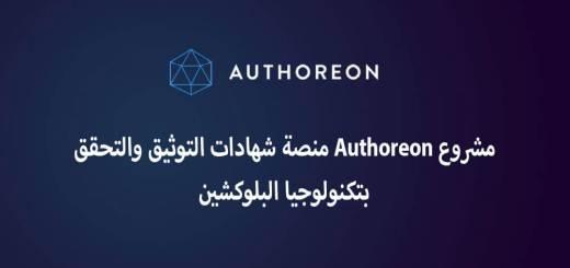 مشروع Authoreon منصة شهادات التوثيق والتحقق بتكنولوجيا البلوكشين