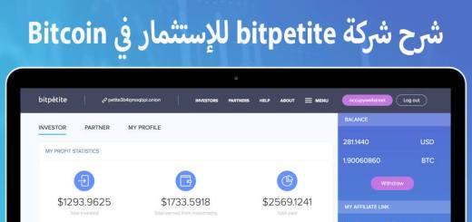 شرح شركة bitpetite للإستثمار في Bitcoin