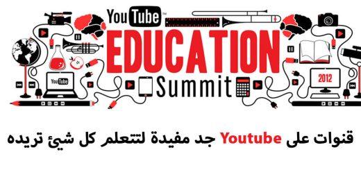 قنوات على Youtube جد مفيدة لتتعلم كل شيئ تريده