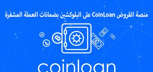 منصة القروض CoinLoan على البلوكشين بضمانات العملة المشفرة