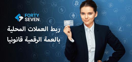 ربط العملات المحلية بالعمة الرقمية قانونيا - Forty Seven Bank