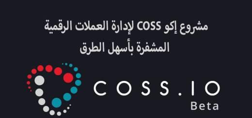 مشروع إكو COSS لإدارة العملات الرقمية المشفرة بأسهل الطرق