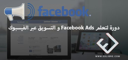 course-learn-facebook-advertising-marketing-facebook