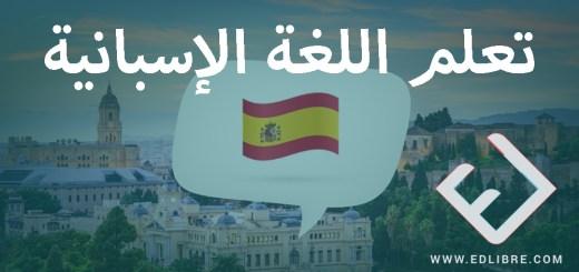 دورة لتعلم اللغة الإسبانية