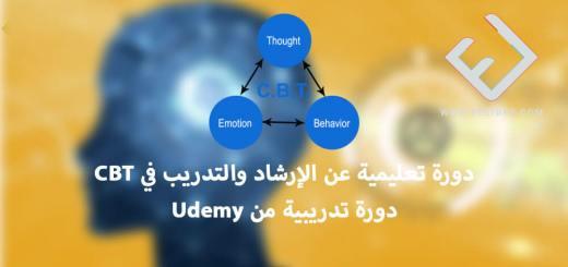دورة تعليمية عن الإرشاد والتدريب في CBT - دورة تدريبية من Udemy
