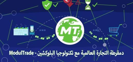 دمقرطة التجارة العالمية مع تكنولوجيا البلوكشين - ModulTrade